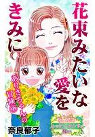 ありさちゃんの冒険〜愛と勇気!ハッピーエンドな女たち
