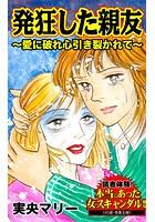 発狂した親友〜愛に破れ心引き裂かれて〜読者体験!本当にあった女のスキャンダル劇場