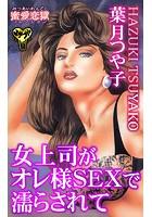 女上司がオレ様SEXで濡らされて〜蜜愛恋獄コレクション(単話)