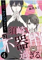 須崎さんは不器用過ぎる。〜この恋、ナイショですか?(単話)