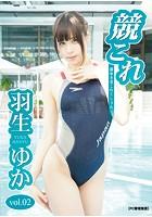 競これ -競泳水着これくしょん- 羽生ゆか vol.02
