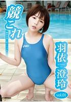 競これ -競泳水着これくしょん- 羽依澄玲 vol.01