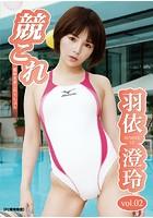 競これ -競泳水着これくしょん- 羽依澄玲 vol.02