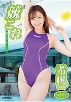競これ -競泳水着これくしょん- 希帆 vol.01