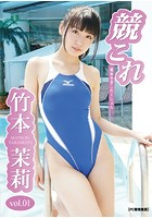 競これ -競泳水着これくしょん- 竹本茉莉 vol.01