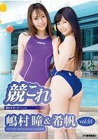 競これ -競泳水着これくしょん- 嶋村瞳&希帆