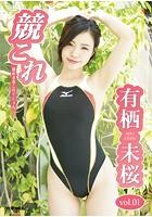 競これ -競泳水着これくしょん- 有栖未桜 vol.01