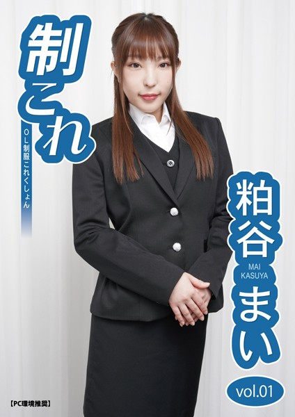 制これ -OL制服これくしょん- 粕谷まい vol.01