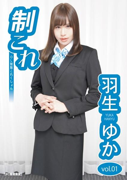 制これ -OL制服これくしょん- 羽生ゆか vol.01