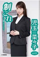 制これ -OL制服これくしょん- 児玉菜々子 vol.01