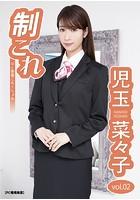 制これ -OL制服これくしょん- 児玉菜々子 vol.02