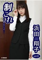 制これ -OL制服これくしょん- 浜田翔子 vol.01