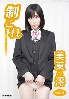制これ -OL制服これくしょん- 美東澪 vol.01