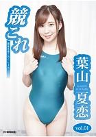 競これ -競泳水着これくしょん- 葉山夏恋 vol.01