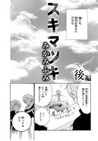 スキマツキ(単話)