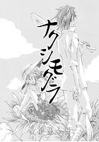 ナクシモグラ(単話)
