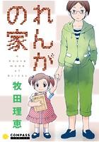 れんがの家【コミック版】