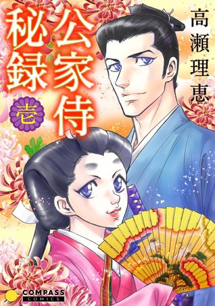 公家侍秘録 (1)