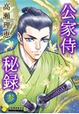 公家侍秘録 (3)