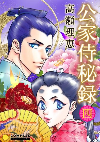 公家侍秘録 (4)