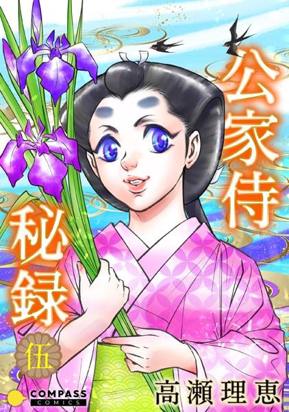 公家侍秘録 (5)