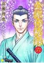 公家侍秘録 (6)