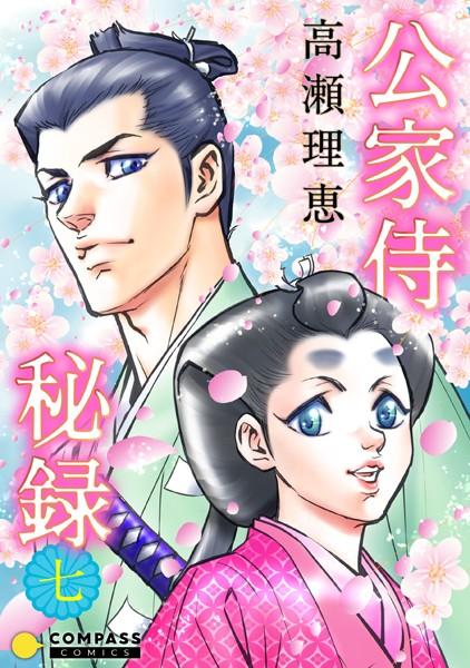 公家侍秘録 (7)