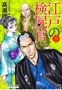 江戸の検屍官 (3)