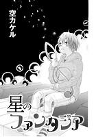 星のファンタジア(単話)
