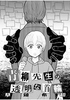 青柳先生の透明な首輪(単話)