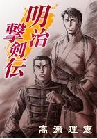 明治撃剣伝(単話)