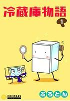 冷蔵庫物語