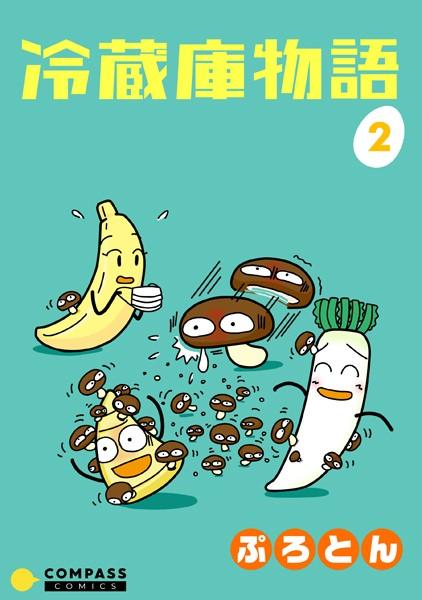 冷蔵庫物語 (2)