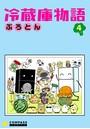 冷蔵庫物語 (4)