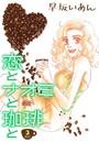恋とナオミと珈琲と (3)