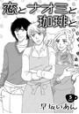 恋とナオミと珈琲と (5)