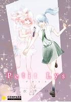 Petit Lys(単話)