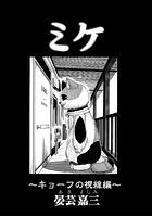 ミケ (その4)