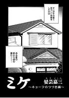 ミケ (その3)