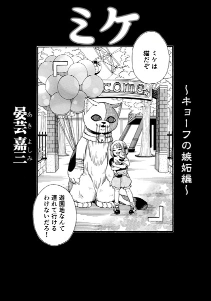 ミケ (その6)