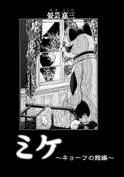 ミケ (その5)