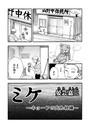 ミケ (その7)