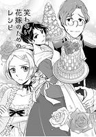 笑わない花嫁のためのレシピ(単話)