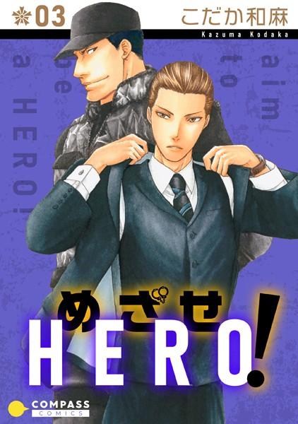 めざせHERO! (3)
