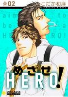 めざせHERO! (2)