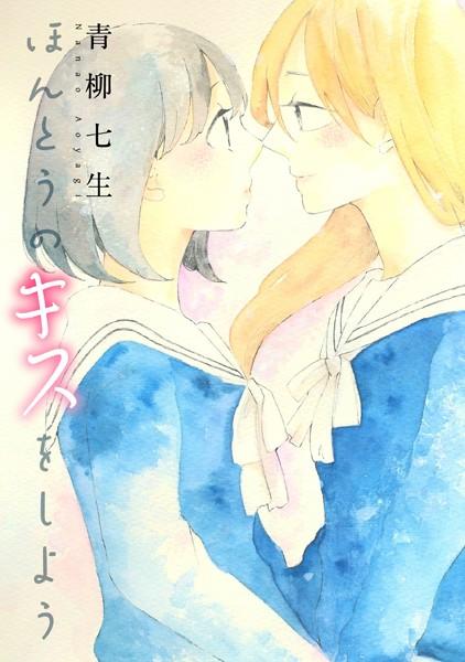 ほんとうのキスをしよう