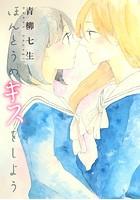 ほんとうのキスをしよう(単話)