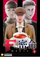 Fの密命 (1)【単行本限定エピソード収録】