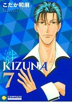 【カラー完全収録】KIZUNA‐絆‐ (7)