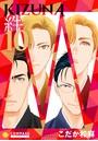【カラー完全収録】KIZUNA‐絆‐ (10)